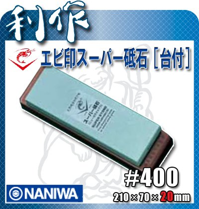 Naniwa Super Whetstone Sharpening Stone Grit 400 IN-2204 210×70×20mm 2 times bigger than regular one from Japan